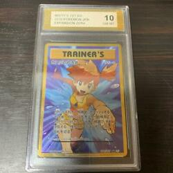 Pokemon Card Game Kasumi's Motivated 20th Pgc10