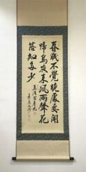 W561 Hanging Scroll Chinese Chinese Poetry Spring Dawn Handwriting