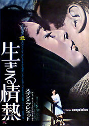 Japan 1sh Suzanne Pleshette In A Rage To Live 1965