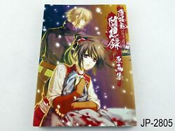 Hakuouki Zuisouroku Setting Collection Japanese Artbook Japan Book Us Seller