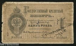 G727 Russia 1 Ruble 1866 Rare Banknote Andndash State Credit Note