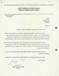 David Ben-gurion Calls For A Home In Jerusalem For The Bible Society