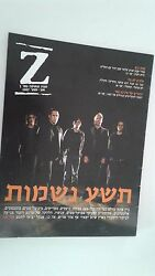 Nine Inch Nails  On Cover Israel Hebrew Magazine 2007