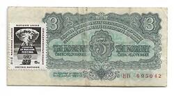 Czechoslovakia Banknotes 3 Koruny 1961 - Stamp Nations Unies - Nuclear Testing