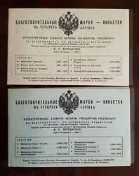 1891 Charity Labels Designed By V.p. Vereschagin - 4 Booklets