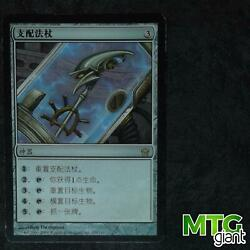 1x Staff Of Domination 2 - Fifth Dawn - Chinese Mtg Card See Pics