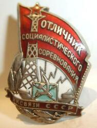 Ar Badge. Excellence In Socialist Competition Of Communication Ussr
