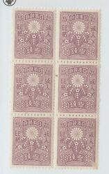 Japan Revenue Fiscal Stamp 1-11-21 Mnh Gum Wmk D Scarce In This Condition- 3sen