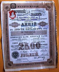 Russian International Commercial Bank 10 Shares Certificate For 2500 Rubles