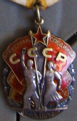 Russian Order Badge Of Honor Flatback Type 4 Var 1 Serial 177602 Without Belt