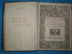 Very Rare Excellent Greek Orthodox Church Book Prayer/Παρακλητική/ From 1810