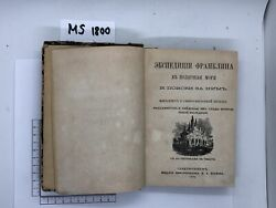 Franklinand039s Expeditions To The Polar Seas 1872 Russian Rare Book Illustrated