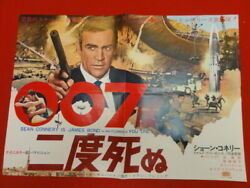 Sean Connery 007 You Only Live Twice Movie Poster Japan-limited