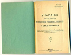 Russian Wwi Air Force Pilot 's Book Instructions For Bombing 1917 Kiev Rare