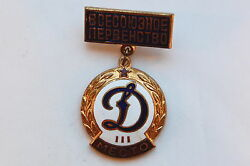 Russian Ussr All-union Championship Dinamo 3nd Place Sport Badge High Grade