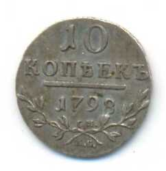 Russia Russian Paul I Silver Coin 10 Kopeks 1798 Sm Mb Xf Extremely Rare