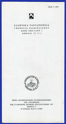 Greece 1971 Advert.booklet Not Stamp With 2 Dr. The Great School Of Gender Rrr