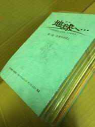 Toward The Terra Anime Dubbing Script Complete With Autograph Rare From Japan