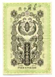 Japan Russia Korea China Russo - Japanese War Issue 20 Sen 1904 Vf M2a Serial N