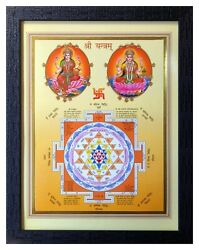 Rare And Antique Poster Of Shree Yantra Painting Photo Frame Painting Us-1728