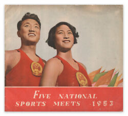 The All-china Athletic Federation / Five National Sports Meets 1953 1st Edition