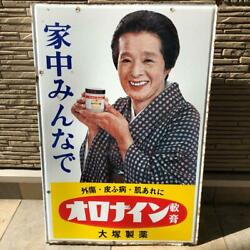 Porcelain Sign ' Oronine Ointment ' Japanese Antique Signs F/s From Japan