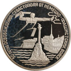 Russia 3 Rubles 1994 Proof The Liberation Of Sevastopol From Fascist Germanyand039