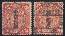 CHINA 1912 Scott 150-Variety⭐Unlisted ERROR-DOUBLE DA-CHING-KUO-YOU Characters