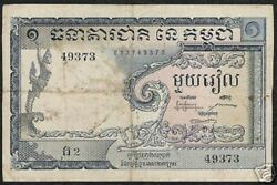 Cambodia 1 Riel P1 1955 1st Bank Note House Boat Elephant Currency Asean Money