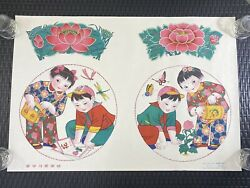 Vintage Chinese Cultural Revolution Propaganda Poster Love To Learn Love To Work