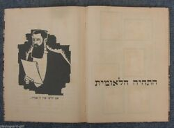 Cigarette Cards Tobacco Cards Judaica Palestine The History Of The Jewish