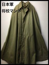 Armed Forces Of The Empire Of Japan Super Long Coat Khaki From Japan F/s