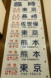Sleeper Train Express Blue Train Direction Banners 24 Super Rare From Japan F/s