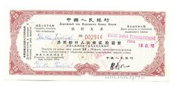 China Republic Peoples Bank Travellers Cheque 20 Yuan 1960 Xf+ Redeemed Very Rar