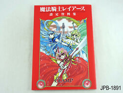Rayearth Setting Materials Collection Japanese Artbook Jp Magic Knight Clamp B