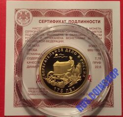 50 Roubles 2016 Russia Savings Affairs In Russia 175 Years Gold Proof Rare