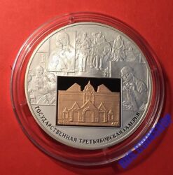 25 Roubles 2006 Russia 150th Years Of Founding Tretyakov Gallery Silver Gold