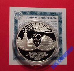 3 Roubles 1999 Russia Diplomatic Relations Peopleand039s Republic China Silver Proof