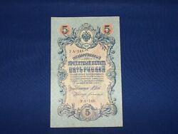 5 Rubles Bank Note From Imperial Russia Issued In 1909 By The Last Russian Czar