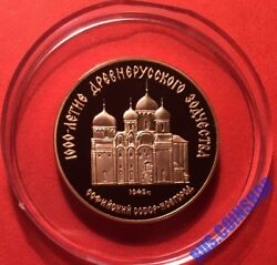 50 Roubles 1988 Ussr St.sophia Cathedral In Novgorod Gold Proof