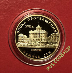 50 Roubles 1992 Russia Age Of The Enlightenment Pashkovandrsquos House Gold Proof Rare