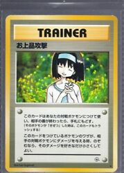 Trainer Contact Elegant Attack - Gym Heroes Japanese Pokemon Cards Official Vint