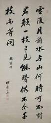 No Doctor Confucian. Three-line Book Of Seven Words Drastic Leave Kubota Domain