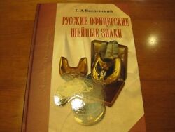 Russian Imperial Officer's Gorgets Book