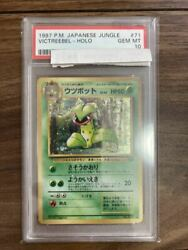 Psa10 83 Cards In The World Victreebel Old Back Side Pokemon Card List No.pk1533