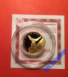 50 Roubles 2014 Russia World Judo Championship City Of Chelyabinsk Gold Proof