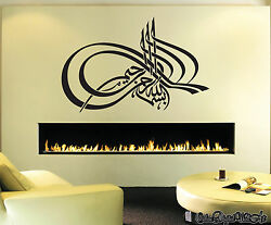 Wall Sticker Decor Removable Room Islamic quote art stickers decal