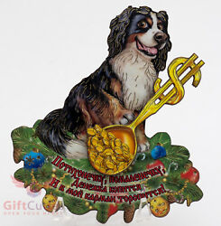Russian Wooden fridge Magnet of Border Collie Dog symbol of Happy New Year