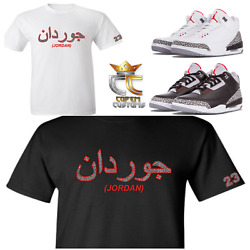Exclusive Tee/t Shirt To Match Nike Air Jordan 3 Cements/jth Any Elephant Print