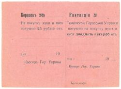 Russia, Siberia And Ural Tyumen City Government 25 Rubles 1918 Xf